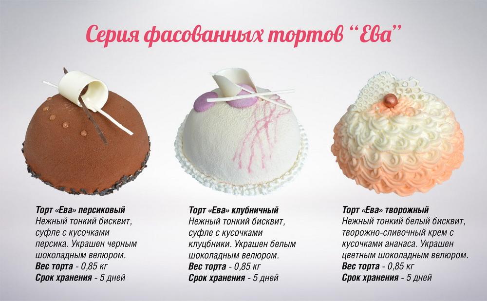 Торты Ева купить в Харькове