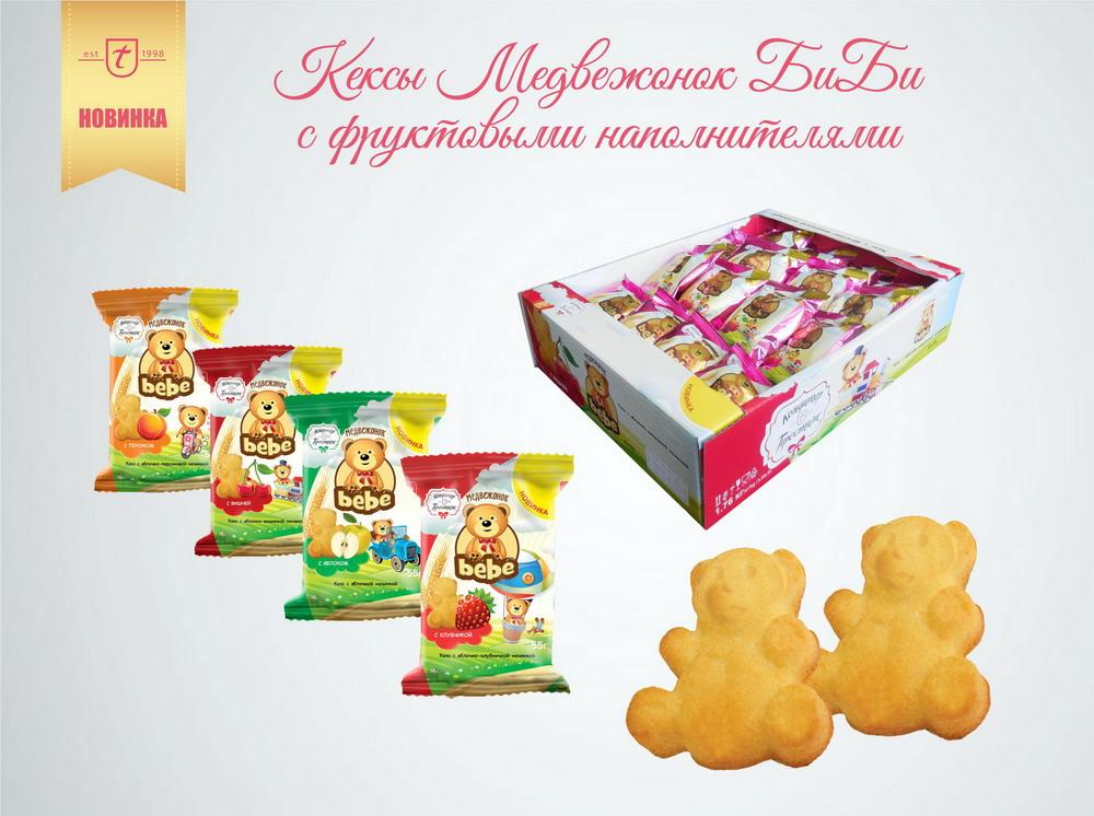 ff092b195da0 Рады представить вашему вниманию новинку от нашей кондитерской фабрики —  кексы «Медвежонок «БиБи» с фруктовыми наполнителями.